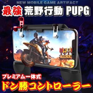 荒野行動 コントローラー 一体型 トリガー式 射撃ボタン iPhone iPad Android 多...