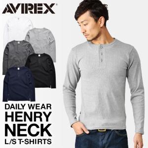 AVIREX アビレックス アヴィレックス 長袖 ヘンリーネック Tシャツ メンズ カットソー ボタン付き インナー 無地 6153482 ブランド|waiper