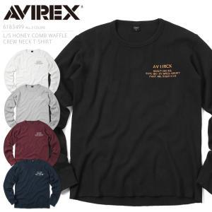 ■商品説明 AVIREXより、ハニカムワッフル素材のロングスリーブTシャツが登場!生地表面に設けられ...