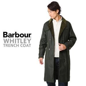Barbour バブアー MWX1014 WHITLEY ウィットレイ トレンチコート オイルドジャケット ビジネスコート 防水 レインコート ブランド【Sx】|waiper