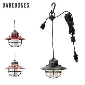 BAREBONES LIVING ベアボーンズリビング Edison Pendant エジソン ペンダントライト LED ランタン ランプ 照明 アウトドア キャンプ USB 防災グッズ【Sx】|waiper