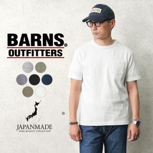 BARNS バーンズ BR-11000 TSURI-AMI(吊り編み)半袖 クルーネックTシャツ 日本製 メンズ カットソー 無地 厚手 肉厚 ゆったり アメカジ ブラン【Sx】|waiper