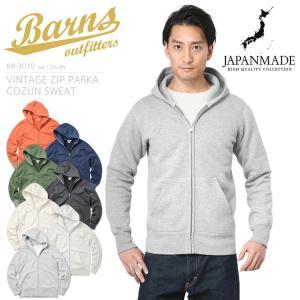 BARNS バーンズ BR-3010 ヴィンテージ ジップパーカ COZUN スウェット 日本製 メンズ ジップアップ 無地 裏起毛 ブランド 【Sx】|waiper