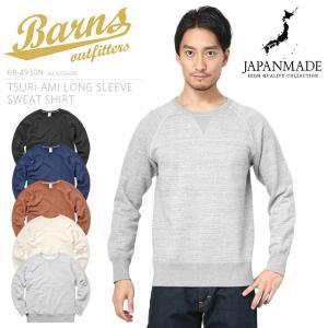 BARNS バーンズ BR-4930N L/S クルーネック TSURI-AMI スウェットシャツ 日本製 メンズ トレーナー 無地 ブランド アメカジ 吊り編み【Sx】|waiper
