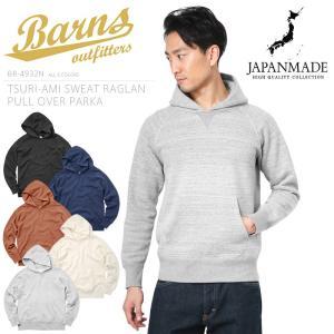 BARNS バーンズ BR-4932N TSURI-AMI スウェット ラグラン プルオーバーパーカ 日本製 メンズ 無地 パーカー ブランド 吊り編み【Sx】|waiper