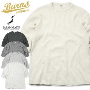 BARNS バーンズ BR-8315 ヘビースパンフライス 6.5分袖Tシャツ 日本製 メンズ カットソー 5分袖 7分袖 無地 厚手 肉厚 ゆったり アメカジ ブランド【Sx】|waiper