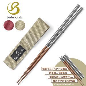 belmont ベルモント BM-09X フィールドスティック / ジョイント式 携帯箸 食器 アウ...