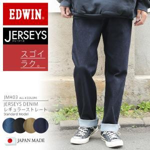 EDWIN エドウィン JMH03 JERSEYS ジャージーズ レギュラーストレートデニムパンツ スタンダードモデル 日本製 ストレッチ メンズ アメカジ ジーンズ ブランド|waiper
