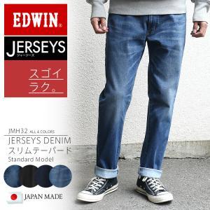 EDWIN エドウィン JMH32 JERSEYS ジャージーズ スリムテーパードデニムパンツ スタンダードモデル 日本製 ストレッチ メンズ アメカジ ジーンズ ブランド|waiper