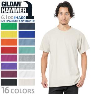【メーカー取次】【XS〜XLサイズ】GILDAN ギルダン HA00 6.1oz S/S HAMMER(ハンマー)Tシャツ Japan Fit メンズ 半袖 カットソー 無地 厚手 ゆったり【Sx】|waiper
