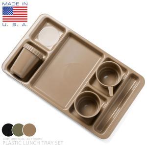 Hayes社製 米軍納入 PLASTIC ランチトレイセット(カップ・ボウル・トレイ) MADE IN USA ミリタリー 食器 アウトドア アメリカ製 グッズ ブランド|waiper