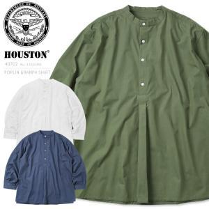 HOUSTON ヒューストン 40702 コットン ポプリン グランパシャツ メンズ ミリタリーシャツ プルオーバー スリーピングシャツ ノーカラー ブランド 新作|waiper