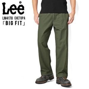 Lee リー BIG FIT ビッグフィット CHETOPA トラウザー 321 オリーブ メンズ ズボン パンツ チノパン ワイド LM4178