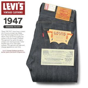LEVI'S VINTAGE CLOTHING 47501-0200 1947年モデル 501XX ジーンズ RIGID リーバイス ビッグE ノンウォッシュ ダブルエックス LVC リジッド【クーポン対象外】|waiper