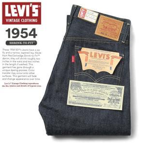 LEVI'S VINTAGE CLOTHING 50154-0090 1954年モデル 501ZXX ジーンズ RIGID リーバイス ビッグE ノンウォッシュ ダブルエックス LVC リジッド【クーポン対象外】|waiper
