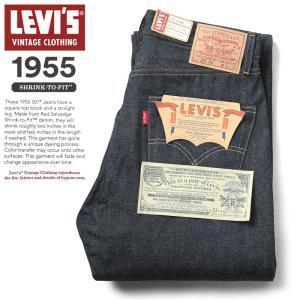 LEVI'S VINTAGE CLOTHING 50155-0055 1955年モデル 501XX ジーンズ RIGID リーバイス ビッグE ノンウォッシュ ダブルエックス LVC リジッド【クーポン対象外】|waiper