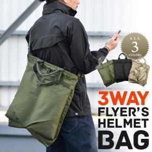 メンズ ヘルメットバッグ ショルダーバッグ トートバッグ リュック バックパック 多機能 3WAY FLYER'S HELMET BAG 【クーポン対象外】|waiper