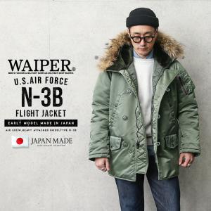 新品 米軍 VINTAGE N-3Bフライトジャケット リアルファー 日本製 WAIPER.inc WP41 メンズ ミリタリージャケット ブルゾン アウター 【クーポン対象外】|waiper