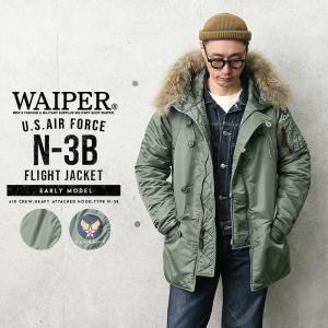 新品 米軍 初期型 N-3B VINTAGE フライトジャケット リアルファー WAIPER.inc メンズ ミリタリージャケット ジャンバー アウター【WP21】 【クーポン対象外】|waiper