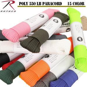 店内20%OFF! ROTHCO ロスコ ポリエステル 550LB パラシュートコード 100フィート パラコード テント ロープ タープ|waiper