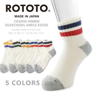ROTOTO ロトト R1353 COARSE RIBBED OLDSCHOOL ANKLE SOCKS オールドスクール アンクルソックス 日本製 メンズ 靴下 ボーダー 厚手 ブランド【クーポン対象外】|waiper