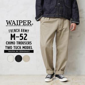 新品 フランス軍 1950-60年代 M-52 ヴィンテージ ツータック チノトラウザー WAIPER.inc メンズ チノパン ミリタリーパンツ【WP69】【クーポン対象外】|waiper