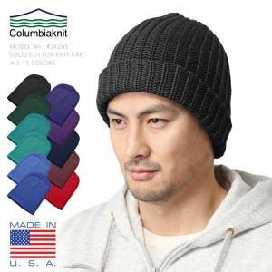 COLUMBIA KNIT コロンビアニット ソリッドコットンニットキャップ 24265 MADE IN USA #1 コロンビアニット メンズ レディース ニット帽 帽子 アメリカ製 米国|waiper