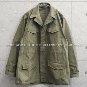 実物 新品 フランス軍 M-47 フィールドジャケット 前期型 コットン製 #2 デッドストック メンズ アウター ミリタリージャケット 軍服【クーポン対象外】|waiper