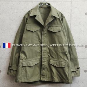 実物 USED フランス軍 M-47 フィールドジャケット 前期型 コットン製 #2 メンズ レディース ミリタリージャケット アウター 軍服【クーポン対象外】|waiper