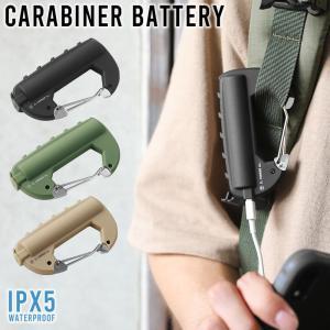 CARABINER BATTERY カラビナバッテリー 充電 モバイルバッテリー 充電器 防災グッズ コンパクト アウトドアグッズ キャンプ用品 おしゃれ【Sx】|waiper