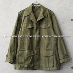 実物 USED フランス軍 M-47 フィールドジャケット 前期型 コットン製 #1 メンズ ミリタリージャケット アウター コート 軍服 放出品【クーポン対象外】|waiper