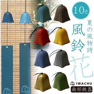 10色から選べる♪ 岩鋳製 南部鉄器 風鈴 花(藍短冊付き) 南部鉄器 風鈴 夏 カラー 日本製 盛岡 岩手  ※熨斗はお付けできません。