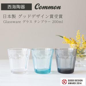 【西海陶器 グラス】common 日本製 グッドデザイン賞受賞 Glassware グラス タンブラ...