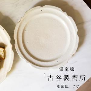 名称:信楽焼 古谷製陶所 彫刻皿 7寸  カラー:ホワイト サイズ:約 直径216mm×高さ25mm...