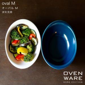 名称:波佐見焼 耐熱 オーブンウェア ovenware オーバル M カラー:ピンク・ネイビー サイ...