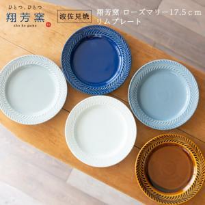 名称:波佐見焼 翔芳窯 ローズマリー17.5cm リムプレート カラー:ホワイト、グレー、ブラウン、...