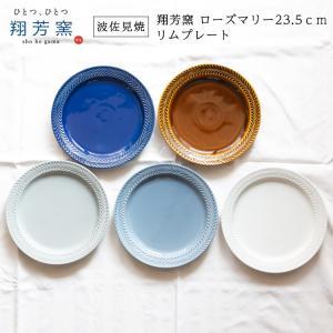 名称:波佐見焼 翔芳窯 ローズマリー23.5cm リムプレート カラー:ホワイト、グレー、ブラウン、...
