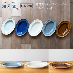 名称:波佐見焼 翔芳窯 ローズマリー26.5cm リムオーバル カラー:ホワイト、グレー、ブラウン、...