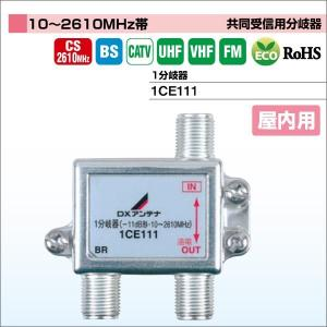 DXアンテナ 共同受信用分岐器 [10〜2610MHz帯] 屋内用 入力・出力端子間通電 1分岐器 1CE111|waiwai-d
