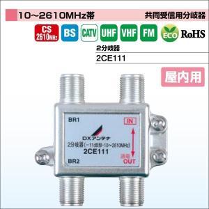 DXアンテナ 共同受信用分岐器 [10〜2610MHz帯] 屋内用 入力・出力端子間通電 2分岐器 2CE111|waiwai-d