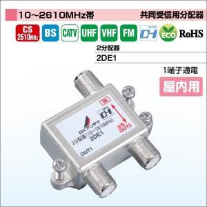 DXアンテナ 共同受信用分配器 [10〜2610MHz帯] 屋内用 1端子通電形 2分配器 2DE1|waiwai-d