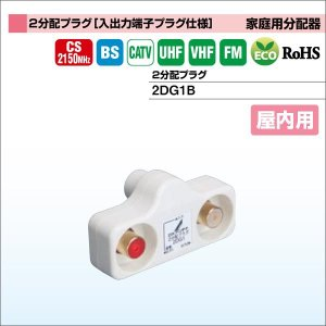 DXアンテナ 家庭用分配器 [入出力端子プラグ仕様] 屋内用 2分配プラグ 2DG1B|waiwai-d