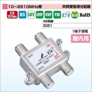 DXアンテナ 共同受信用分配器 [10〜2610MHz帯] 屋内用 1端子通電形 3分配器 3DE1|waiwai-d