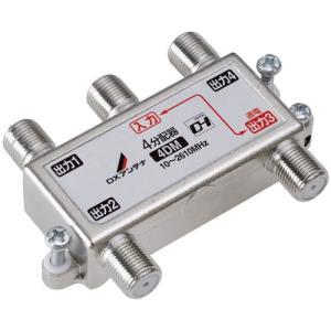DXアンテナ 共同受信用分配器 [10〜2610MHz帯] 屋内用 1端子通電形 4分配器(4DM)|waiwai-d