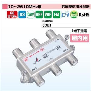 DXアンテナ 共同受信用分配器 [10〜2610MHz帯] 屋内用 1端子通電形 5分配器 5DM|waiwai-d