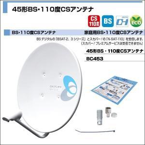 DXアンテナ 家庭用BS・110度CSアンテナ 45形 BC453|waiwai-d