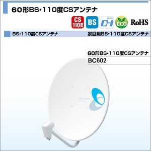 DXアンテナ 家庭用BS・110度CSアンテナ 60形 BC603(BC602の後継機種)|waiwai-d