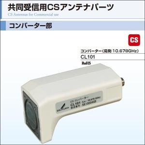 DXアンテナ 共同受信用CSアンテナパーツ コンバーター(局発:10.678GHz) CL101 waiwai-d