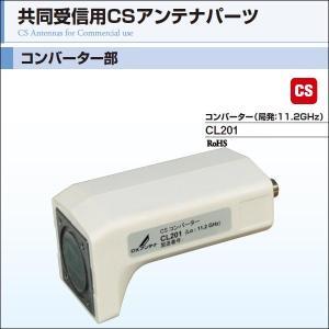 DXアンテナ 共同受信用CSアンテナパーツ コンバーター(局発:11.2GHz) CL201 waiwai-d