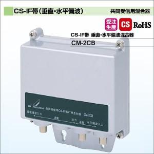 DXアンテナ 共同受信用混合器 CS-IF帯(垂直・水平偏波) CM-2CB 受注生産品|waiwai-d